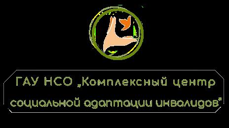 ГАУ НСО Комплексный центр социальной адаптации инвалидов